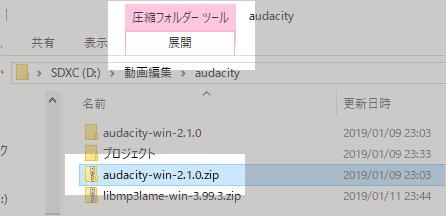 ファイル展開