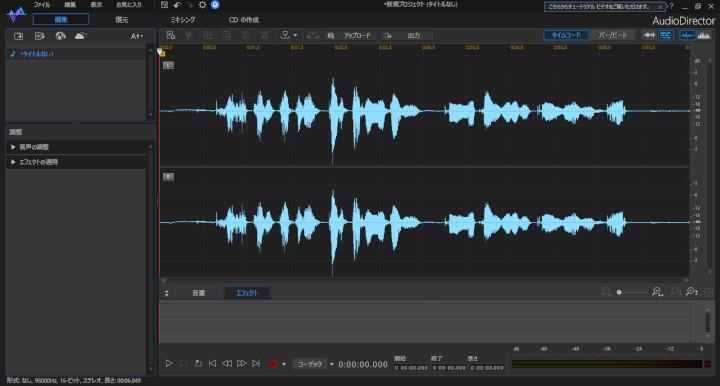録音で波形