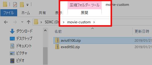 ファイルの展開