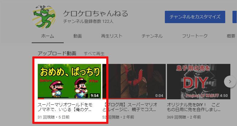 YouTubeにアップロード完了