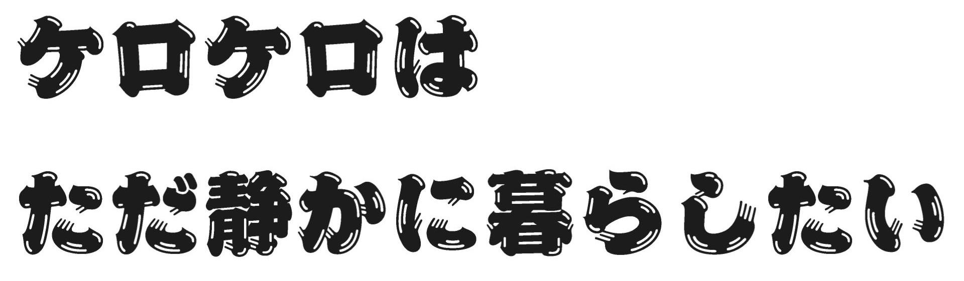ひげ文字フォント