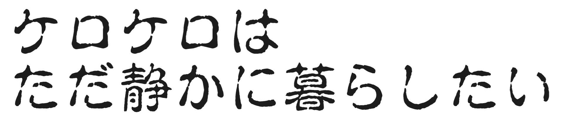 古印体フォント
