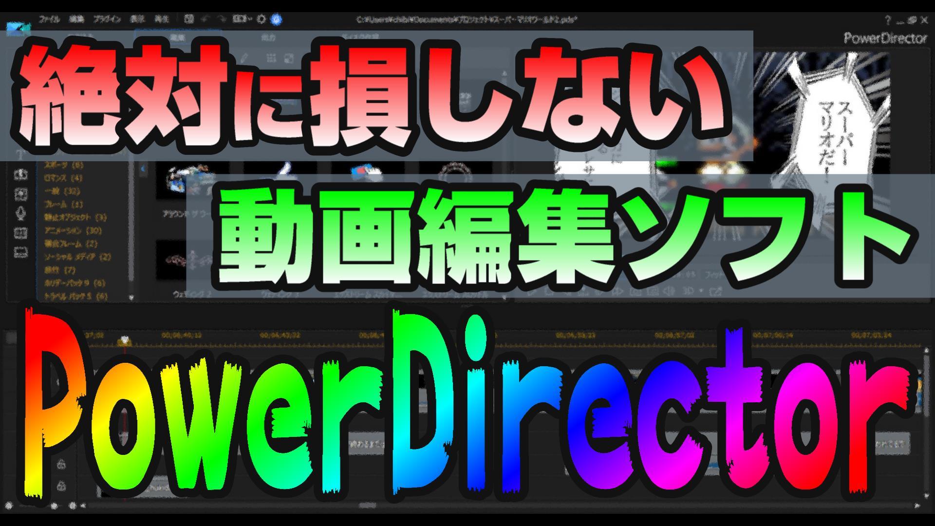 PowerDirectorで作ったアイキャッチ