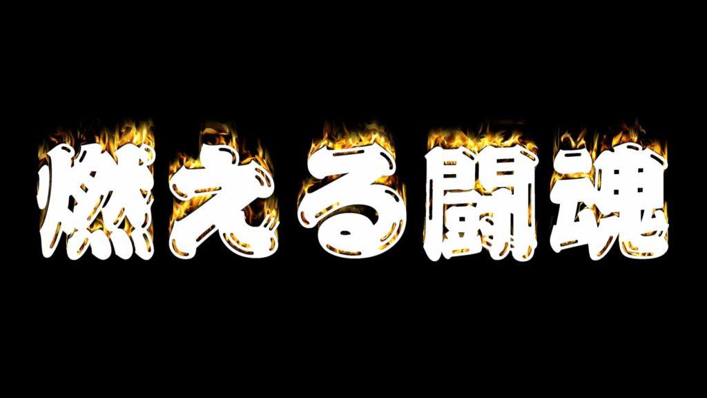 燃えるテキスト