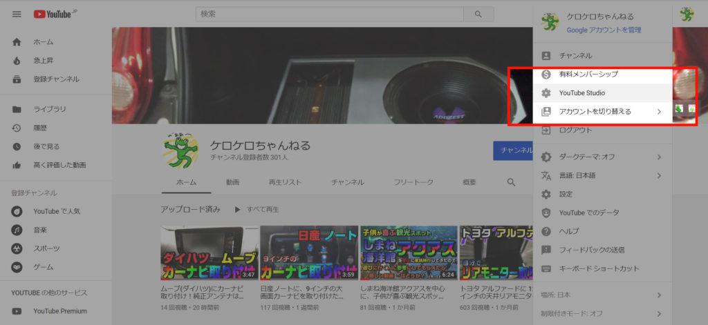 YouTube Studio へアクセス