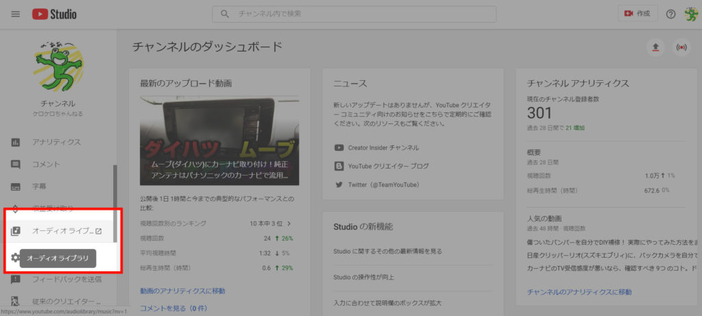 YouTube Studio のメニュー