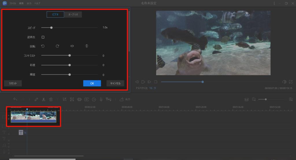 動画の調整