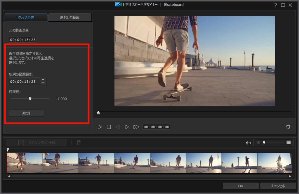 動画速度の調整