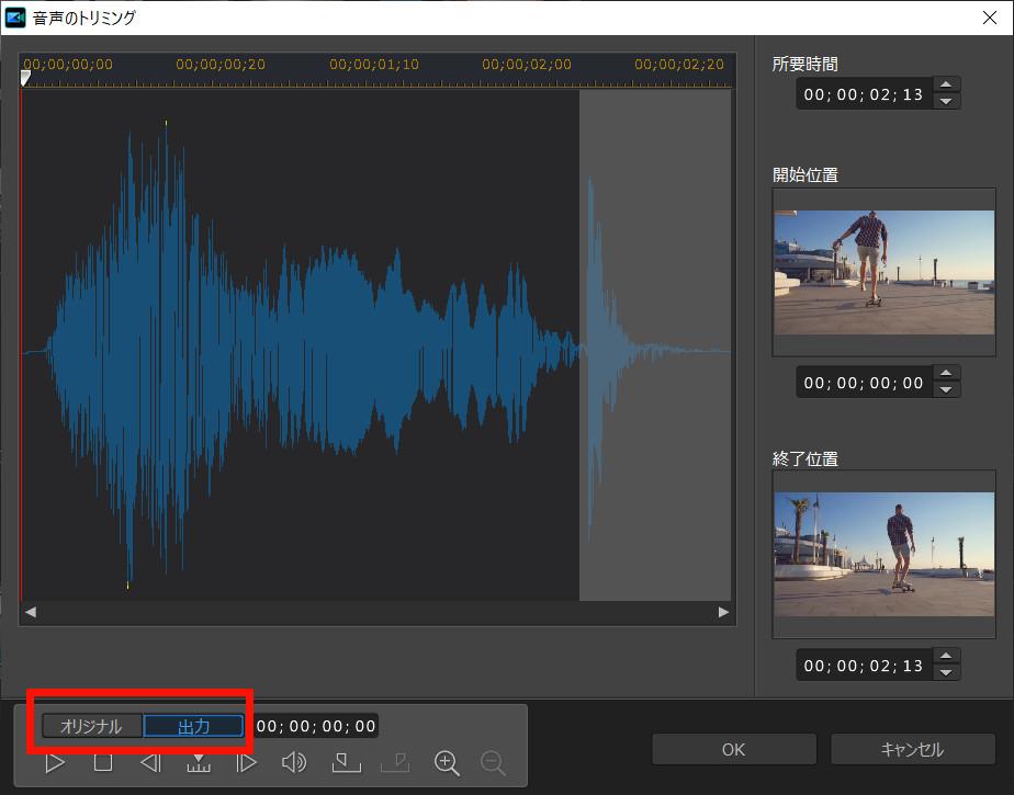 効果音のトリミング
