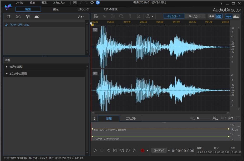 AudioDirectorで録音