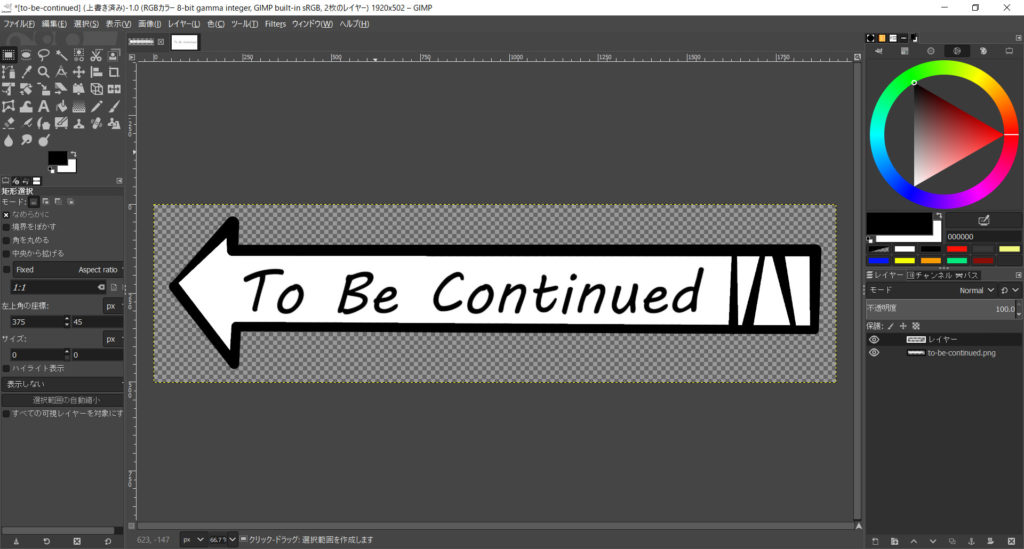 To Be Continued の矢印