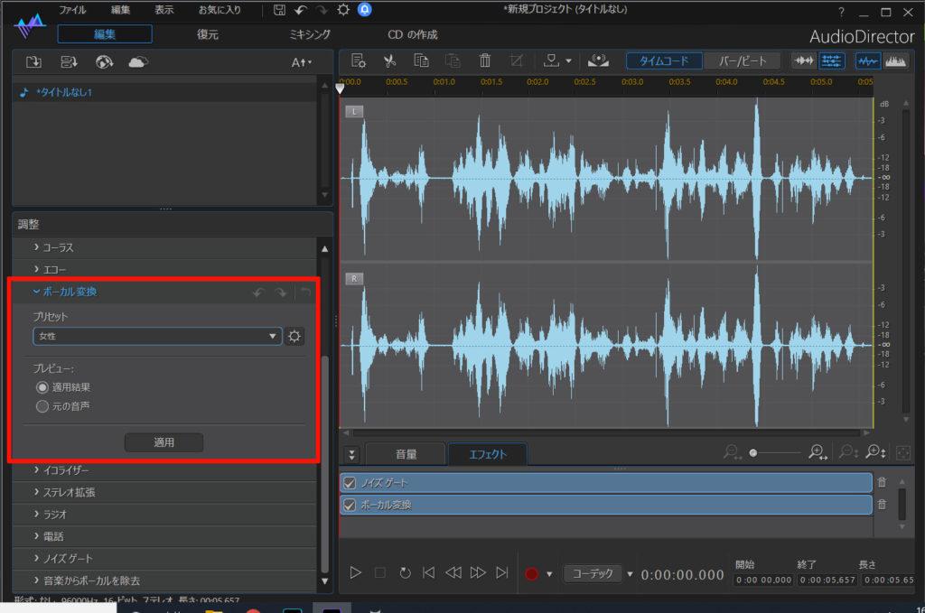 audiodirectorでナレーション