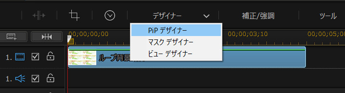 PiPデザイナーを開く
